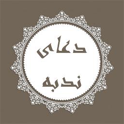 دعای ندبه (صوتی میثم مطیعی)