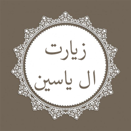 زیارت آل یاسین با صوتی دلنشین