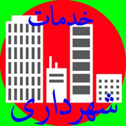 خدمات شهرداری و شهری