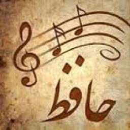 شعر های عاشقانه حافظ