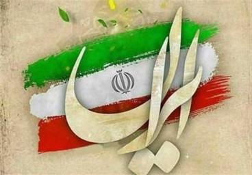 رهپویان ایران
