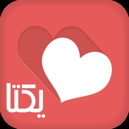 عاشقانه یکتا(شصت هزار پیام عاشقانه)