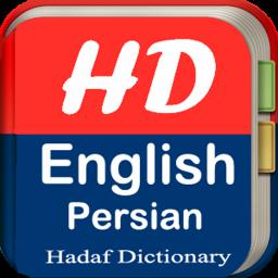 دیکشنری انگلیسی به فارسی و بالعکس