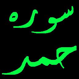 تفسیر سوره حمد به همراه صوت و ترجمه