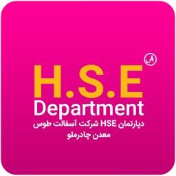نرم افزار اطلاع رسانی دپارتمان HSE