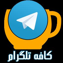 کافه گروه و کانال تلگرام