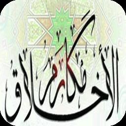 مکارم الاخلاق - سیره پیامبر اسلام صلی الله علیه و آله