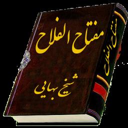 مفتاح الفلاح (دعاهای شیخ بهایی)