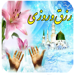 دعای افزایش رزق و روزی