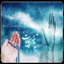 دعاهای طلب بخشش