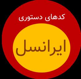کد های ایرانسل