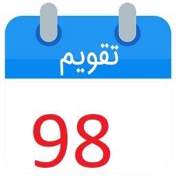 تقویم فارسی 1398