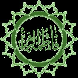 زیارت حضرت زهرا (هوشمند)