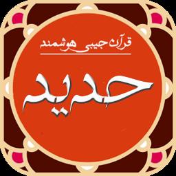 سوره حدید (قرآن جیبی هوشمند)
