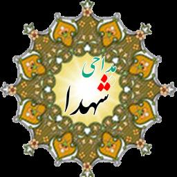 برترین مداحی های شهدا (1396)