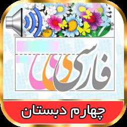 کتاب گویای فارسی چهارم دبستان