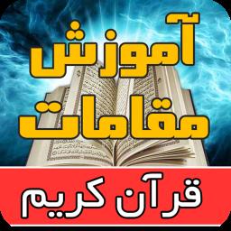آموزش نغمه های قرآنی