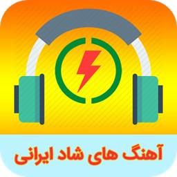 آهنگ های شاد ایرانی