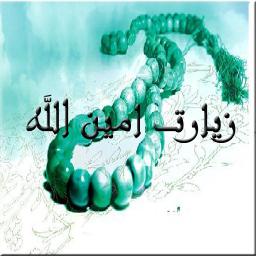 زیارت امین الله(4صوت)