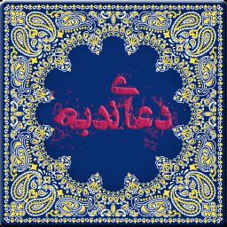 دعای ندبه (4صوت)