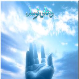 دعای توسل (4مداح)