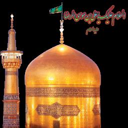 حرم نما + پخش مستقیم حرم امام رضا+ ۴۰ داستان +صوت