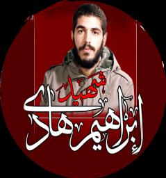 شهید ابراهیم هادی +سلام بر ابراهیم جلد۱