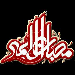 نرم افزار جامع محبان الائمه (ع)