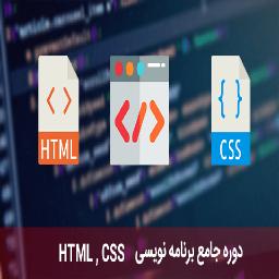 آموزش برنامه نویسی با HTML و CSS