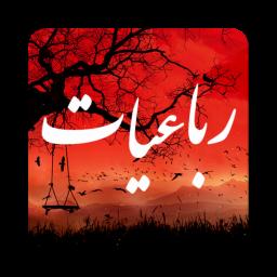 رباعیات - گنجینه اشعار دوبیتی فارسی