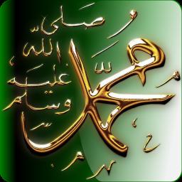 خلاصه زندگینامه حضرت محمد (ص)