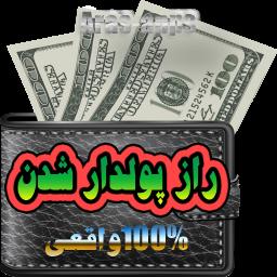 راز پولداری(100%واقعی)