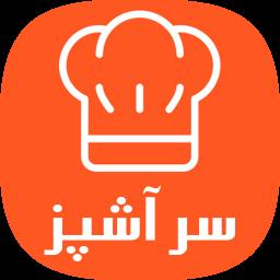 سرآشپز ـ مرجع جامع آشپزی ایرانی