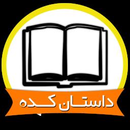 داستان کده-داستانهای زیبای فارسی