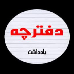دفترچه یادداشت همراه