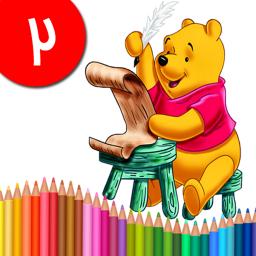 کتاب رنگ آمیزی - پو خرس عسلی ۲