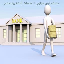بانکداری مجازی + خدمات الکترونیکی