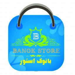 فروشگاه اینترنتی صنایع دستی بانوک