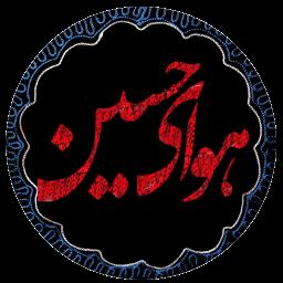 نرم افزار جامع هوای حسین