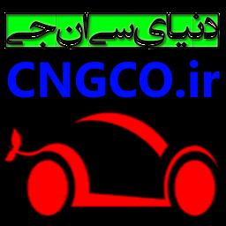 دنیای CNG ( هر آنچهنیاز دارید! ) رایگان