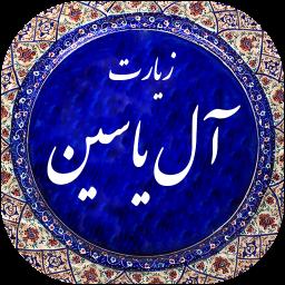 زیارت آل یاسین صوتی 99
