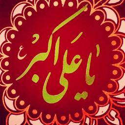 حضرت علی اکبر ع