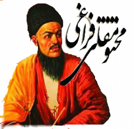 دیوان کامل اشعار مختومقلی فراغی