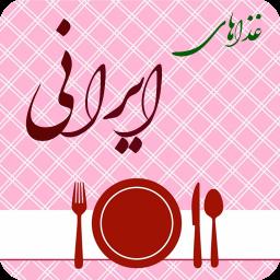انواع غذاهای ایرانی