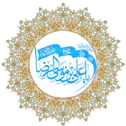 اشعاری در وصف امام رضا علیه السلام