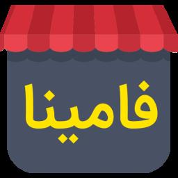 سوپر مارکت فامینا