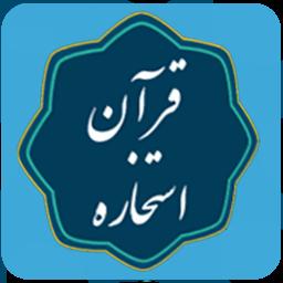 قرآن استخاره (استخاره دقیق)