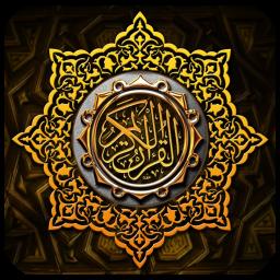 قرآن(جزء به جزء)