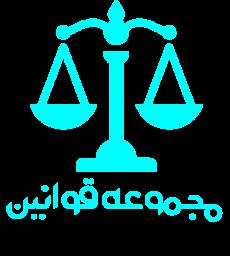 قانون تایم | قوانین کامل و صوتی