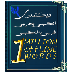 دیکشنری انگلیسی به فارسی +تلفظ